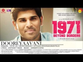 Dooreyavani Song Lyrics