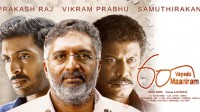 60 Vayadu Maaniram