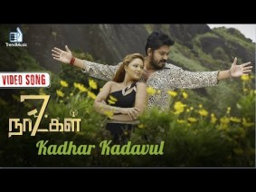 Kadhar Kadavul Song Lyrics