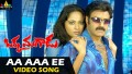 Aa Aaa Ee Eee Song Lyrics