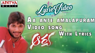 Aa Ante Song Lyrics
