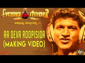 Aa Deva Roopisida Song Lyrics
