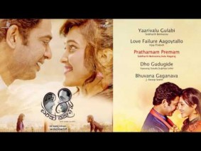 Dho Gudugide Song Lyrics