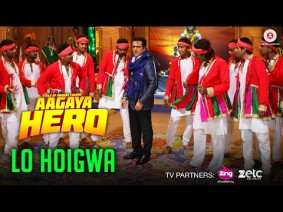 Lo Hoigwa Song Lyrics