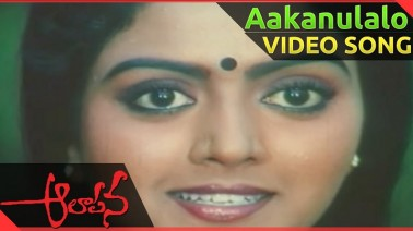 Aa Kanulalo Song Lyrics