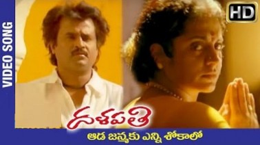 Aada Janmaku Enne Sookaalo Song Lyrics