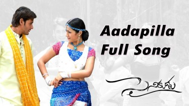 Aada Pilla Song Lyrics