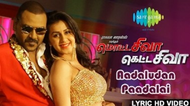 Aadaludan Paadalai Song Lyrics