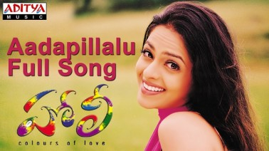 Aadapillaloo Song Lyrics