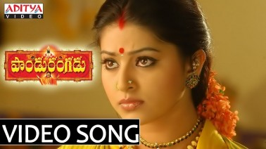 Aadavu Devakidevi Song Lyrics