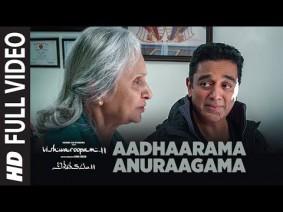 Aadhaarama Anuraagama Song Lyrics