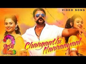 Changaathi Nannaayaal Song Lyrics