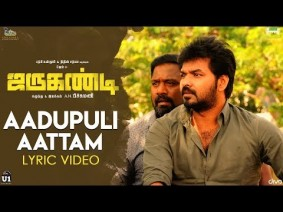 Aadupuli Aattam Song Lyrics