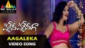 Aagaleka Song Lyrics