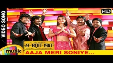 Aaja Meri Soniye Song Lyrics