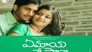 Aakaasam Song Lyrics