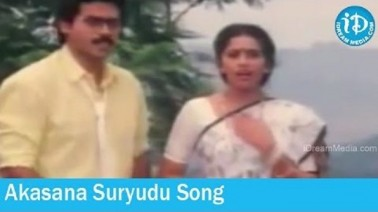 Aakasana Suryudundadu Song Lyrics