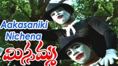 Aakasaniki Aasala Nichena Song Lyrics