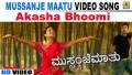 Aakasha Bhoomi Song Lyrics