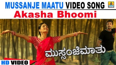 Aakasha Bhoomi Song Lyrics