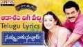 Aakasham Digivachi Song Lyrics