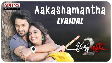 Aakashamantha Song Lyrics