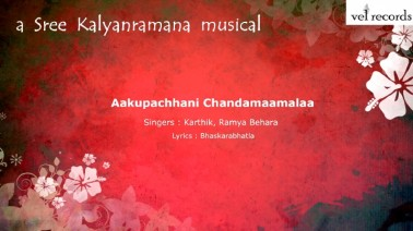 Aakupachhani Chandamaamalaa Song Lyrics