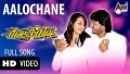 Aalochane Song Lyrics