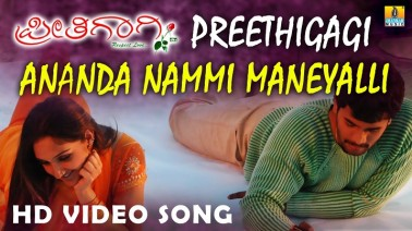 Aananda Nammee (Pathos) Song Lyrics