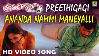 Aananda Nammee (Pathos) Song Lyrics