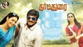 Aandipatti song lyrics
