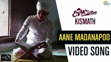 Aane Madanapoo Song Lyrics