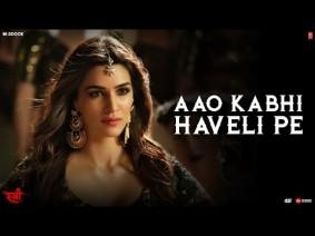 Aao Kabhi Haveli Pe Song Lyrics