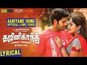 Aariyane Song Lyrics