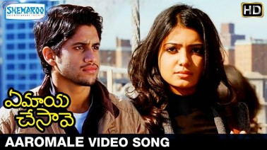 Aaromale Song Lyrics