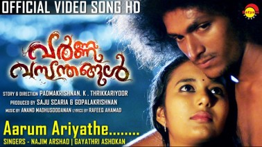 Aarum Ariyathe Song Lyrics
