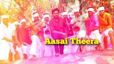 Aasa Theera Aadikkalam Song Lyrics