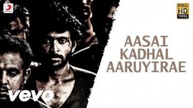 Aasai Kadhal Aaruyirae Song Lyrics