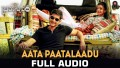 Aata Paatalaadu Song Lyrics