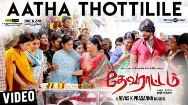 Aatha Thottilile Song Lyrics