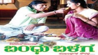 Aavattu Nanna Kadya Song Lyrics