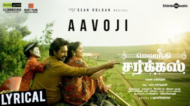 Aavoji Song Lyrics
