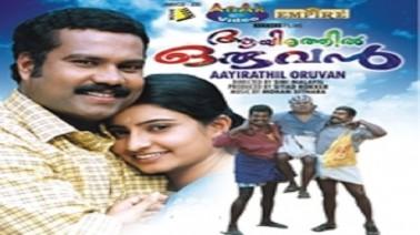 Aayirathil Oruvan Lyrics