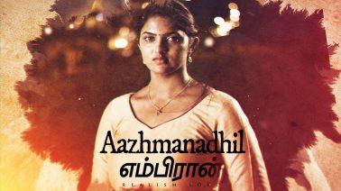 Aazhmanathil Song Lyrics