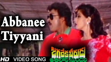 Abbanee Teeyani Debba Song Lyrics