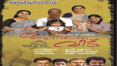 Achanurangatha Veedu Song Lyrics