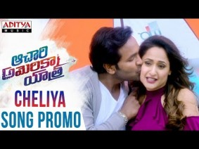 Cheliya Song Lyrics