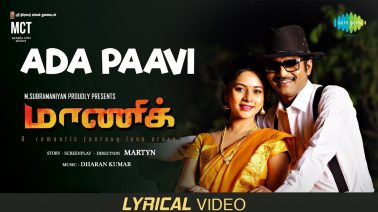 Ada Paavi Song Lyrics