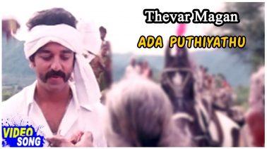 Ada Puthiyathu Piranthadhu Song Lyrics