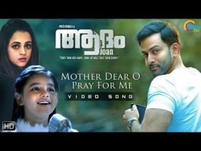 Mother Dear O Pray For Me Song Lyrics